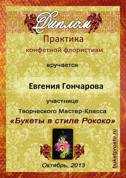 Евгения Гончарова. Диплом. Сладкий букет