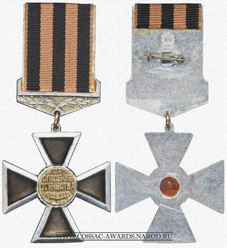 """""""Власовский"""" георгиевский крест 1941-1943 гг."""