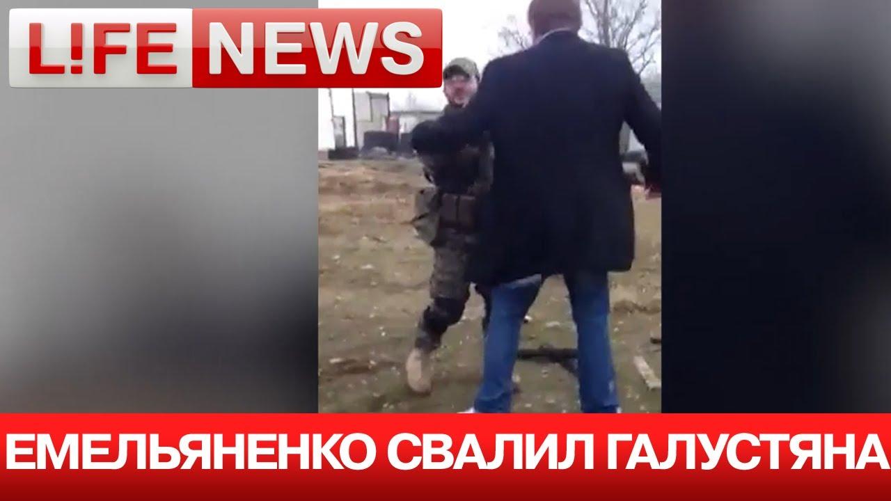 Александр Емельяненко повалил на землю Михаила Галустяна