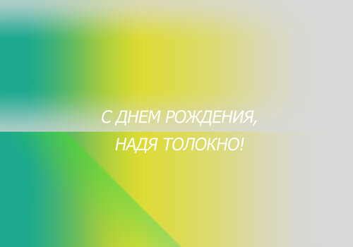С днём рождения, Надя Толокно!