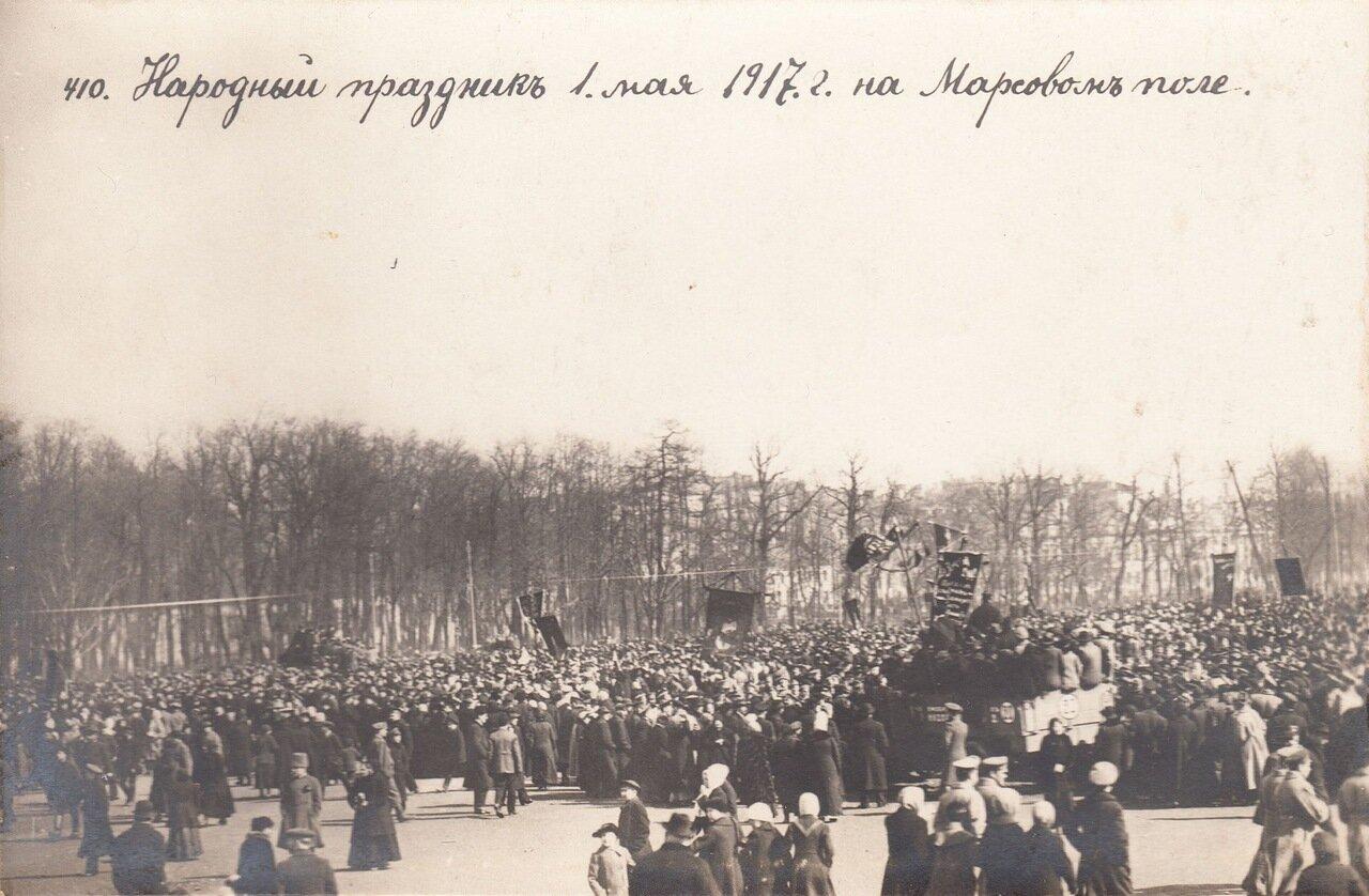 1917. 1 мая. Народный праздник на Марсовом поле