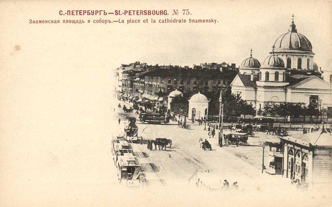 Знаменская площадь и собор