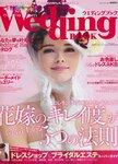 weddingbook-no47-11-04