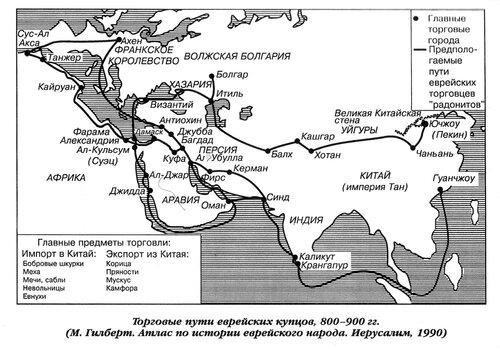Торговые пути еврейских купцов в 800-900 гг.