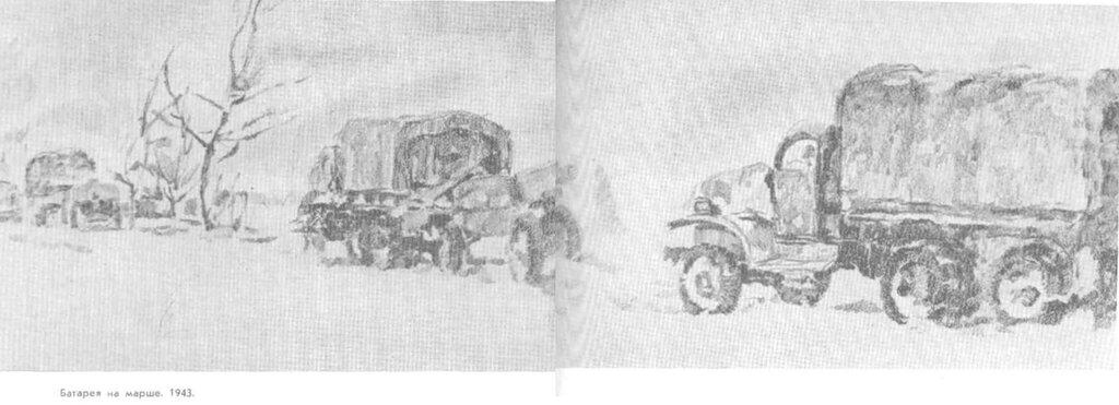 С.Уранова. Батарея на марше. 1943