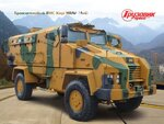 Бронеавтомобиль BMC Kirpi MRAP (4x4)