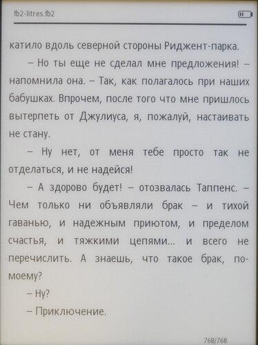 Ritmix RBK-520 - чтение текста в формате FB2