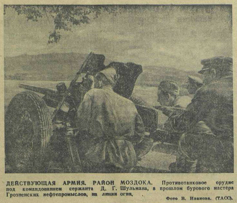 «Известия», 19 сентября 1942 года