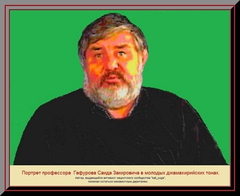 Гафуров Саид Закирович, востоковед.