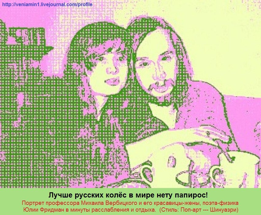 Вербицкий и Фридман. Поп-Арт-Шинуазри