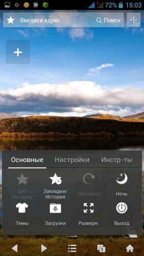 UC Browser (меню)