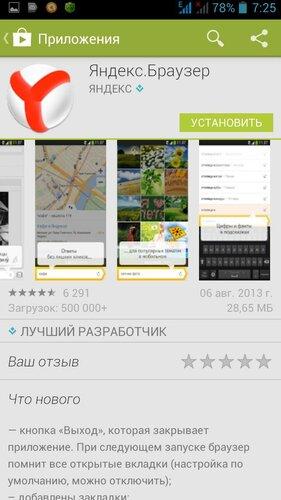 """""""Яндекс.Браузер"""" (на Маркете)"""