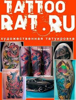 Мастерская татуировки Tattoo Rat
