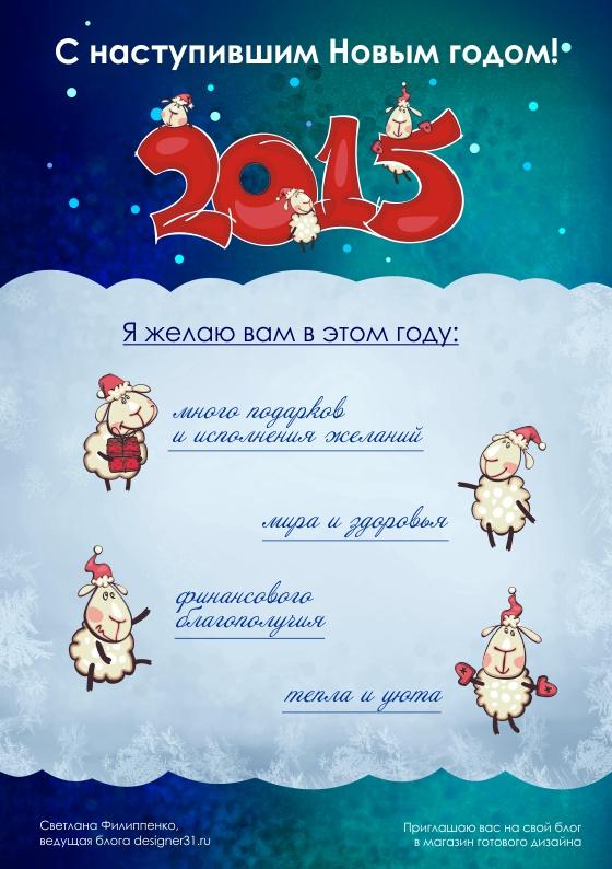 Поздравляю читателей блога designer31.ru с Новым годом