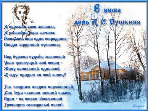 Пушкинский День России Анимация Картинки Открытки
