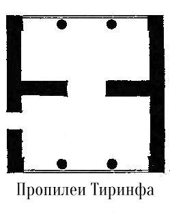 Акрополь микенского Тиринфа, пропилеи
