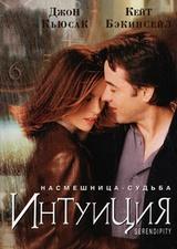 Интуиция / Serendipity (2001/BD-Remux/BDRip/HDRip)