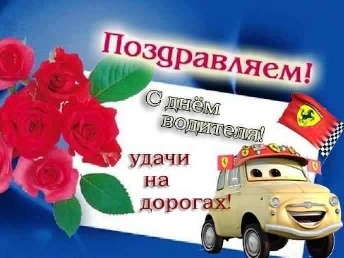 Поздравление и открытка на день водителя