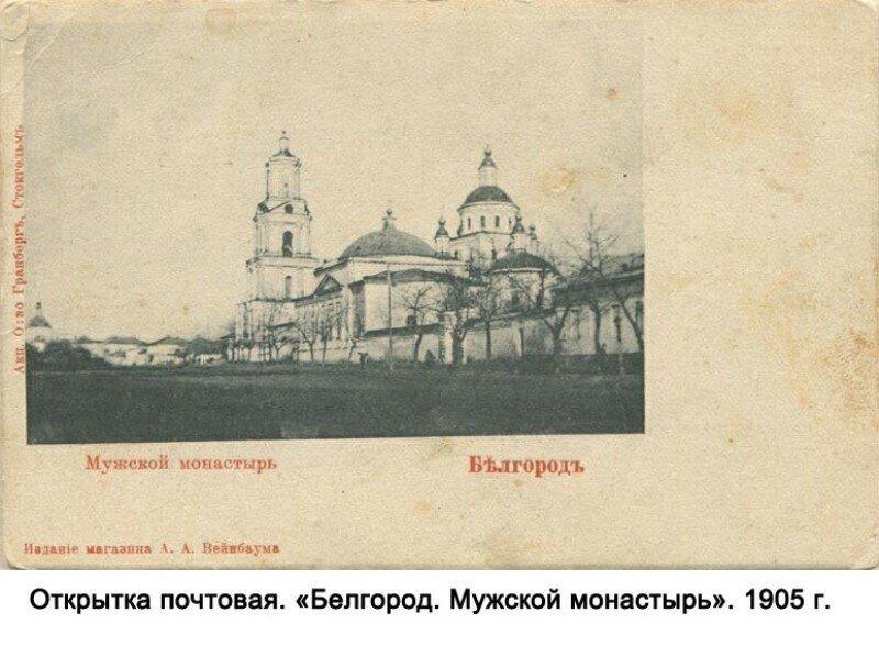 Старые открытки белгорода