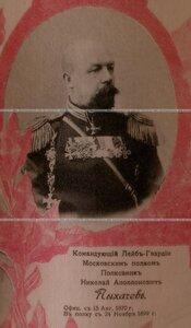 Полковник, командир Лейб-гвардии Московского полка Николай Аполлонович Пыхачев. Портрет.