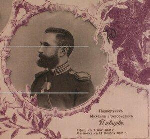 Подпоручик Михаил Григорьевич Певцов. Портрет.