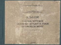 Книга Альбом рабочих чертежей основных деталей и узлов автомобиля ЗИЛ-157. Часть 2
