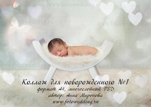 коллаж для новорожденного