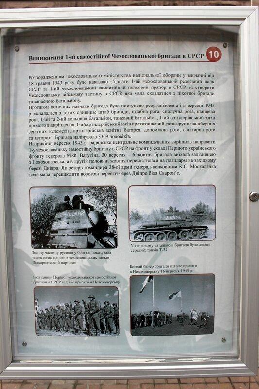 Формирование Чехословацкой бригады в СССР