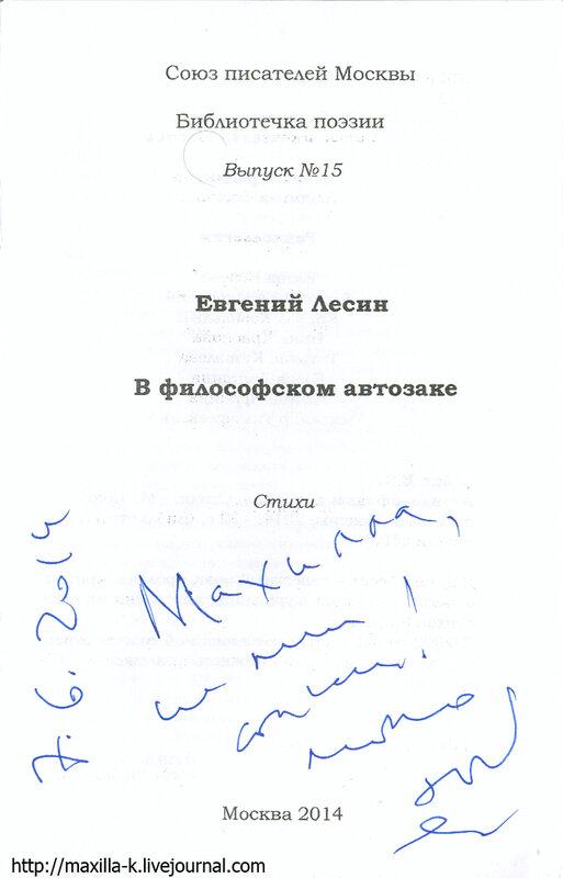 автограф Лесина