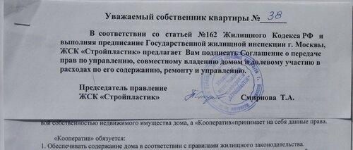 """соглашение между ЖСК """"Стройпластик"""" и собственниками, не являющимися членами кооператива"""