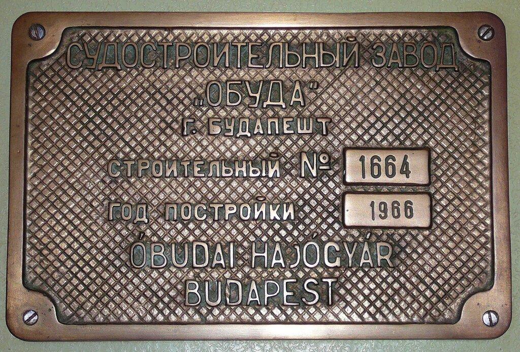 Заводская табличка главного двигателя