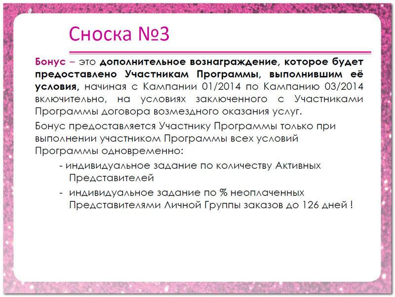 сноска 3