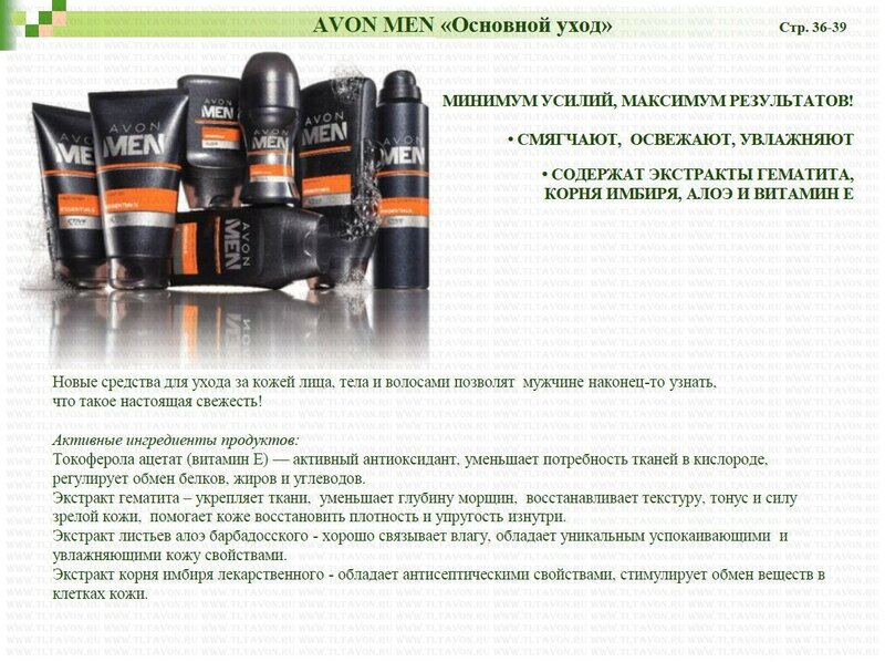 Косметика avon новосибирск косметика флер официальный сайт купить