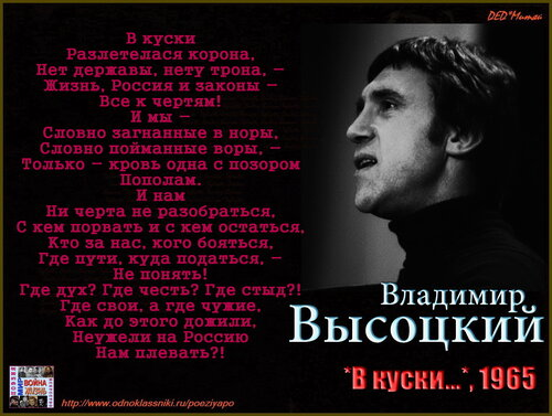 Высоцкий_В куски.jpg