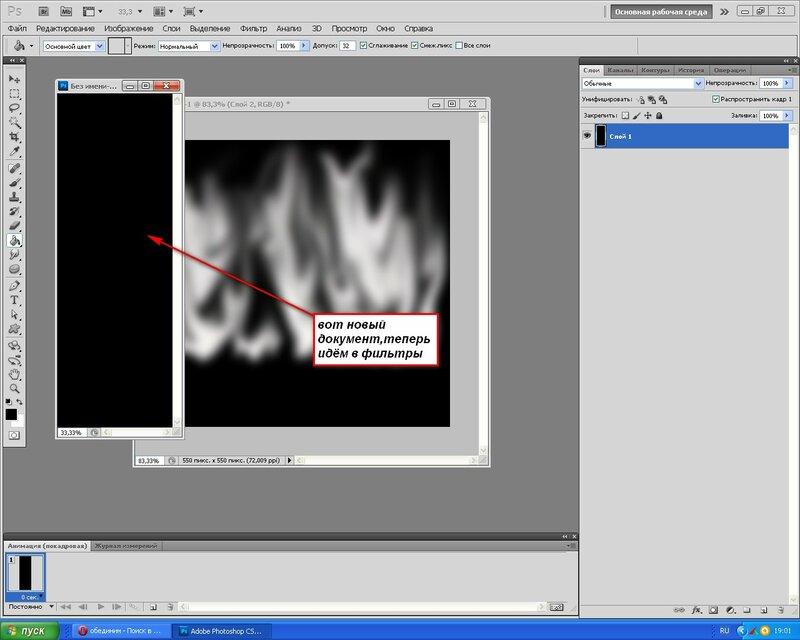 Урок от NATALI:Поджигаем текст