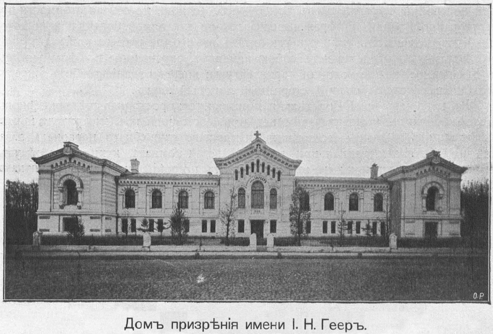 Дом призрения имени И. Н. Геер