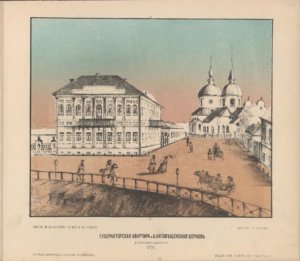 Губернаторская квартира и Благовещенская церковь