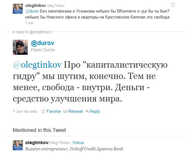 Дуров Тинькову