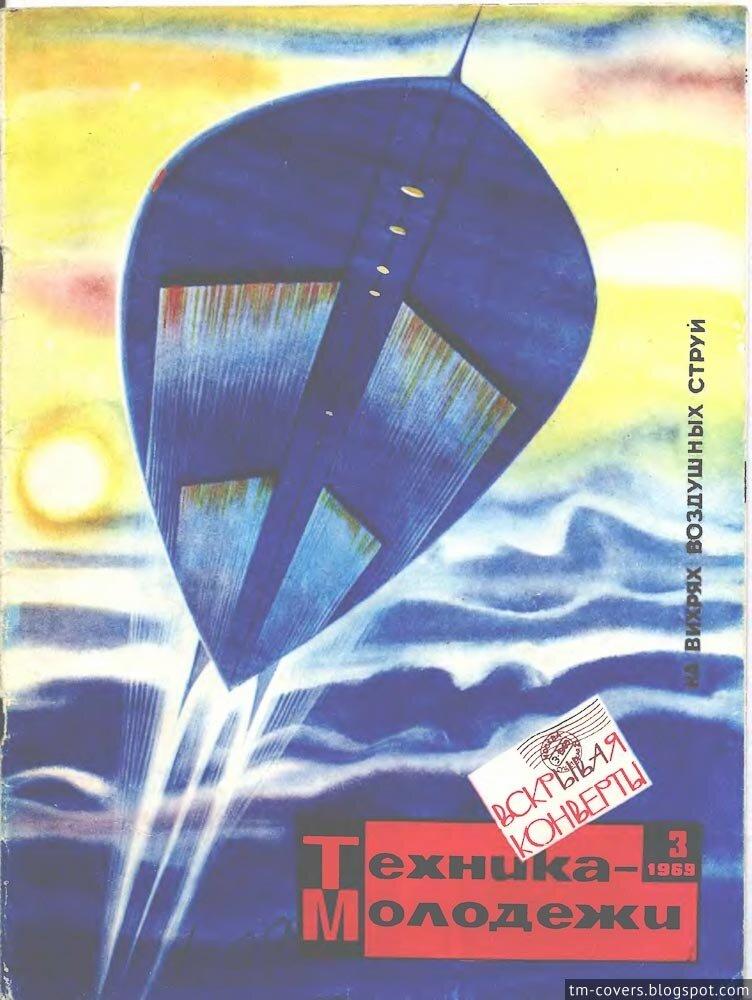 Техника — молодёжи обложка 1969 год №3