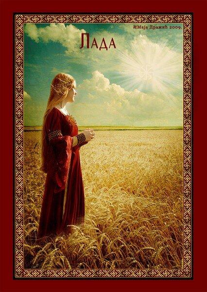 Лада, в славянской мифологии богин…