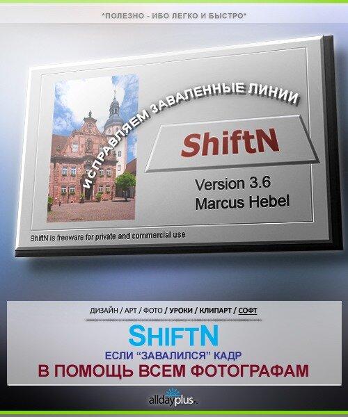 В помощь фотографу - легкий и изящный ShiftN. Free Download