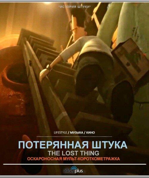 """Мультфильм """"Потерянная штука / The Lost Thing"""". 2011"""