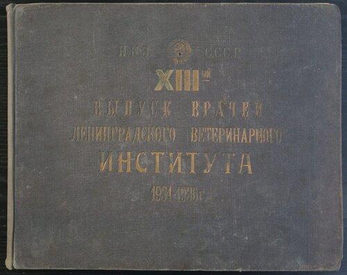 Выпускной альбом ЛВИ 1931-1934
