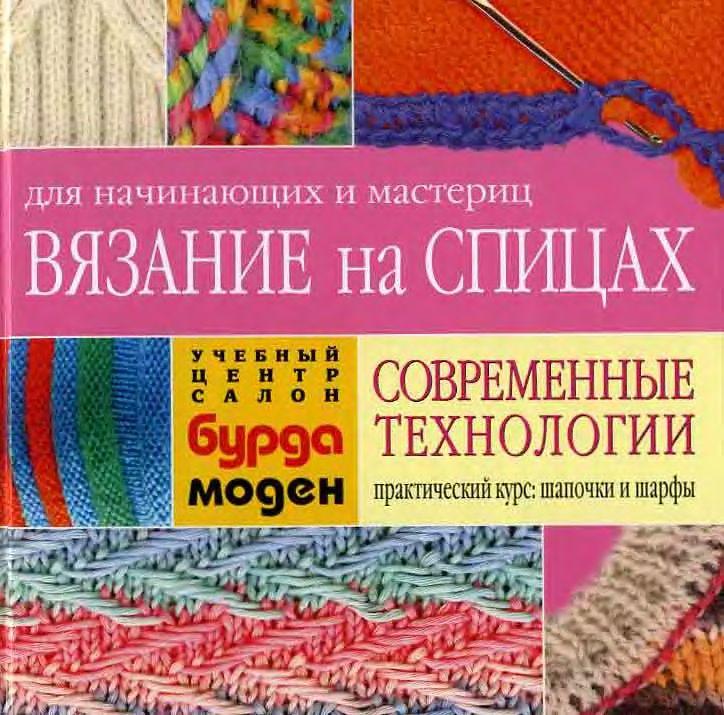 Нажмите на изображение и скачайте вязание шапки спицами для начинающих.