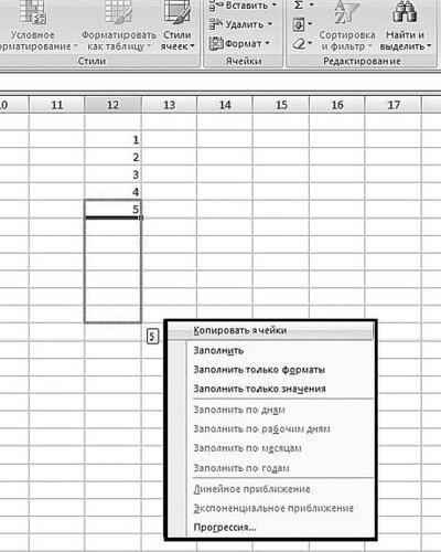 Автозаполнение ячеек в книге Excel