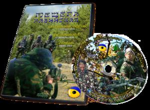 Сельва DVD
