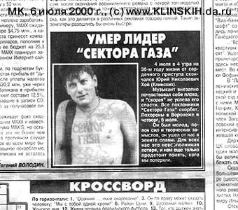сектор газа проститутка тольятти