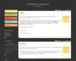 Дизайн для ЖЖ: Геометрия. Дизайны для livejournal. Дизайны для Живого журнала. Оформление ЖЖ. Бесплатные стили. Авторские дизайны для ЖЖ