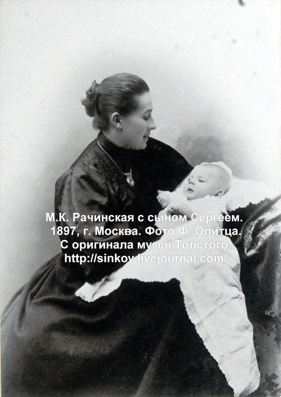 М.К. Рачинская с сыном Сергеем