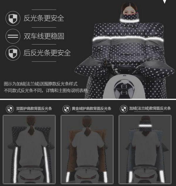 Куртка-одеяло для мотоциклистов